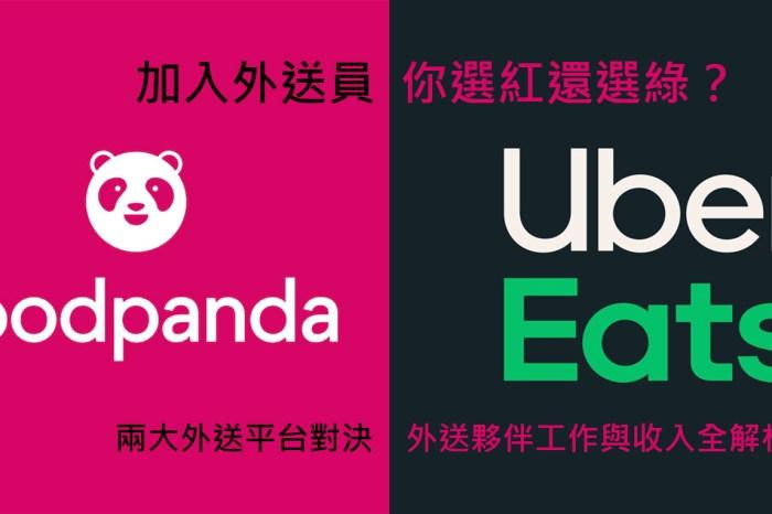 加入外送員行列,你選紅還是選綠?深度解析 foodpanda 與 UberEats 外送夥伴工作與收入比一比!