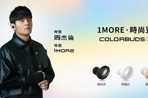 1More 萬魔聲學推出 ColorBuds 2 時尚豆:三色時尚,搭配 SoundID 技打造獨特聆聽體驗!
