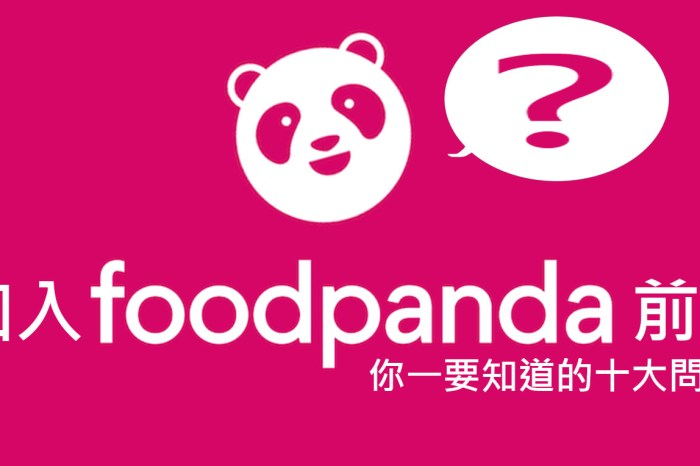 新熊貓必看!加入 foodpanda 之前你一定要知道的十大問題!