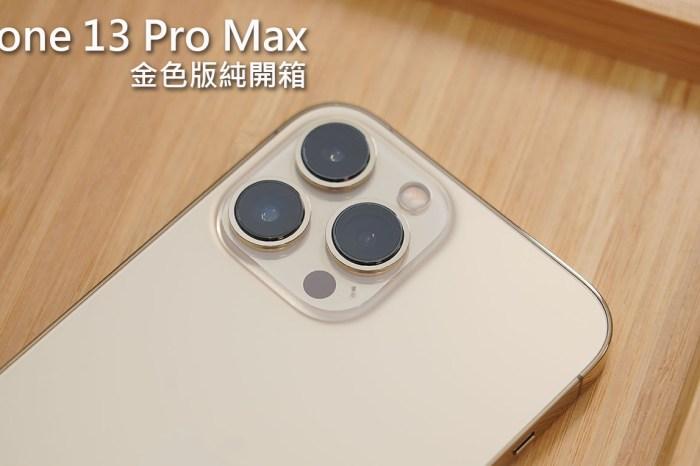 Apple iPhone 13 Pro Max 金色版純開箱!從規格面無法得知的 4 大推薦功能同步揭露!