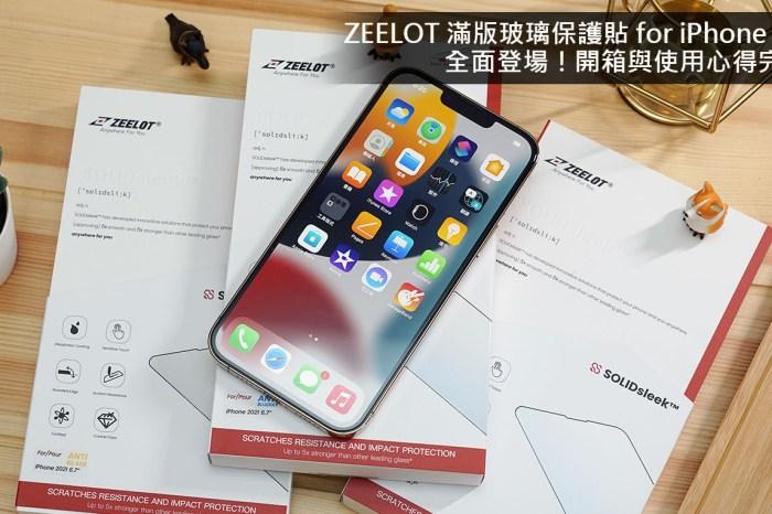 ZEELOT 滿版玻璃保護貼 for iPhone 13 系列開箱:高清透+抗藍光二合一、電競霧與防窺探一應俱全!給你優異品質,還幫你省荷包!