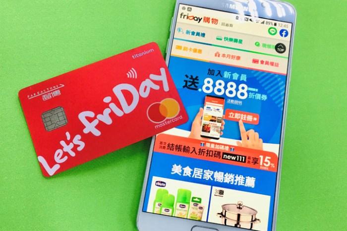加碼振興回饋!台灣 x 遠傳 friDay 聯名卡「網路購物 + 實體商店」整合,消費總回饋上看 12,088 元!