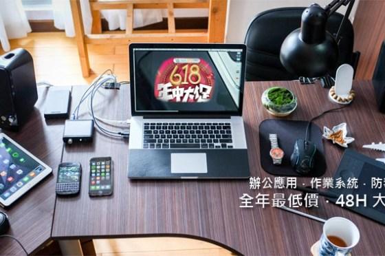 618 年中慶,熱門辦公軟體、作業系統也同步下殺全年最低價!