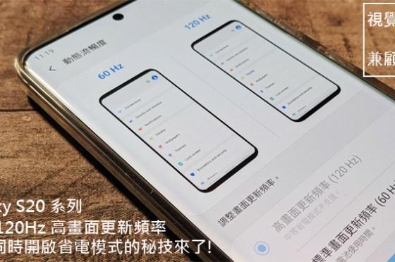 兼具爽感與省電!開啟 Galaxy S20 系列的螢幕 120Hz 刷新率,又能同時開啟中度省電模式的秘技來了!