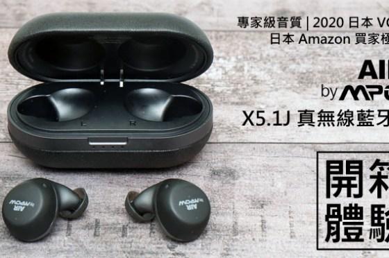 超乎期待的音質表現:日本 VGP 受賞級!AIR by MPOW X5.1J 真無線藍牙耳機開箱體驗!