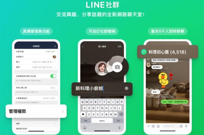 LINE 預告將在台灣推出免費「LINE 社群」功能,最多支援 5000 人群聊,5/13 展開試營運、6 月下旬全面開放!