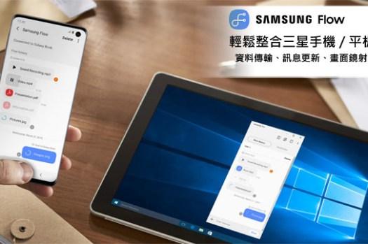 三星用戶必用工具 Samsung Flow:輕鬆整合三星手機 / 平板與電腦,快速傳輸資料、訊息更新與畫面鏡射功能全都有!