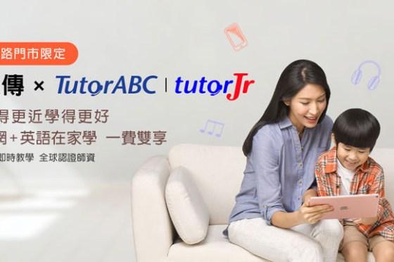 遠傳攜手線上教育領導品牌 TutorABC 打造疫期自學模式!指定資費零元帶回近 3 萬元課程!