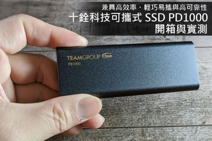 十銓可攜式 SSD PD1000 開箱:軍規級防護,NVMe + USB 3.2 Gen2 頂尖規格的高速存取!兼具便利性與高效率的隨身存利!