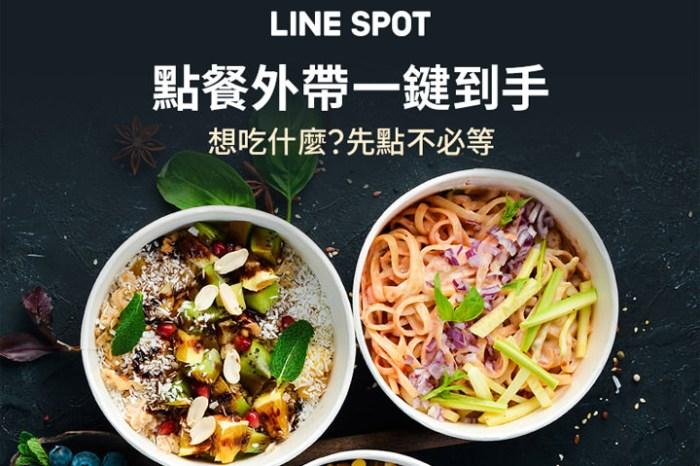 用 LINE 也能輕鬆點餐!LINE SPOT「點餐外帶」服務上線,首波上線 500 店,點餐再拿 LINE POINTS!