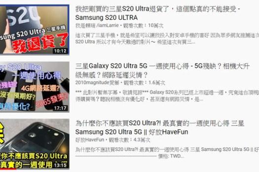 三星 Galaxy S20 Ultra 問題多多?十年三星老用戶來為你細節分析!