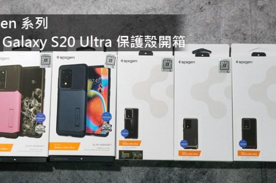 三星 Galaxy S20 Ultra 專用 SGP 防摔保護殼開箱:一次開五款,來看看哪一款最適合你!