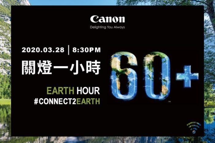 Canon連續十二年響應「Earth Hour 關燈一小時」活動,再加碼串聯「環保生活 30 天」!
