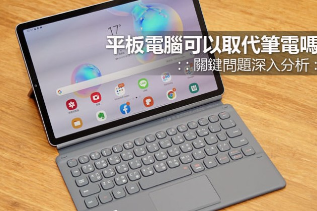 有了筆、有了鍵盤…平板電腦可以取代筆電嗎?相關使用情境、功能考量之深入分析~別忘了看完再下決定!