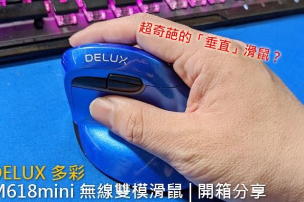DeLUX M618mini 雙模垂直靜音無線光學滑鼠開箱:告別「滑鼠手」,試試看「垂直側握」新姿勢!