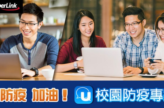 為防疫加油,訊連科技「U 校園防疫專案」免費提供各大專院校「U會議」與「U簡報」遠距教學與視訊會議系統!