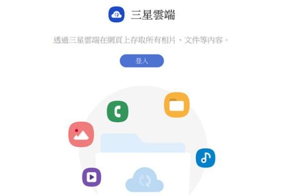 三星雲端網頁版使用教學:三星手機用戶必知!從電腦端也能輕鬆存取手機同步資料!