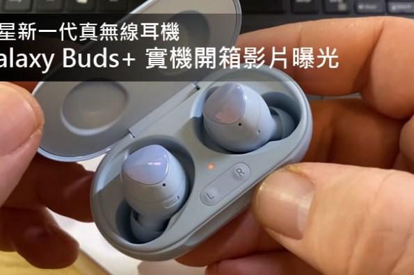 三星新一代真無線藍牙耳機 Galaxy Buds+ 實機開箱影片提前曝光!更大的電池續航,並能與 iOS 裝置相容!