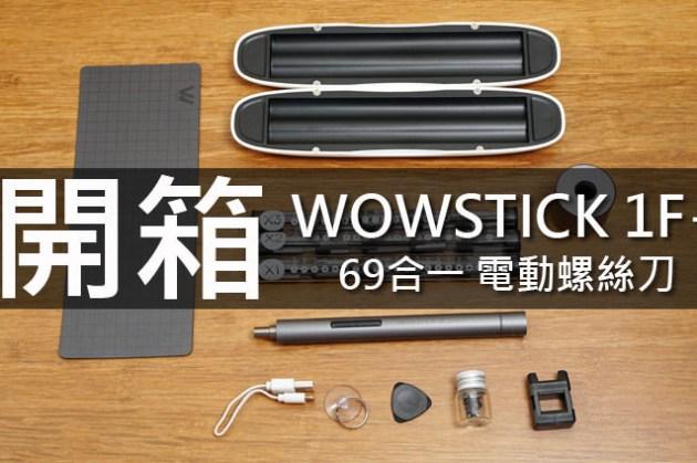 WOWSTICK 1F+ 69合一電動螺絲刀開箱:功能涵蓋日常需求的 DIY 利器,細膩質感更讓人愛不釋手!