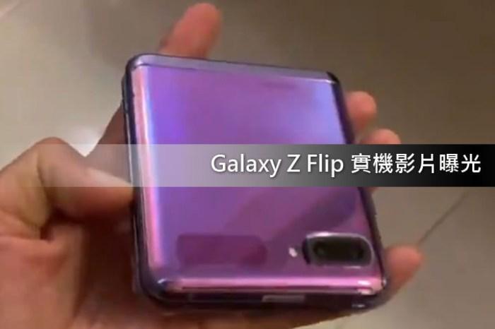 三星 Galaxy Z Flip 實機上手影片曝光!極高完成度,看起來非常接近市售版本?