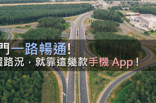 出門一路暢通!掌握路況,精選三款手機 App~來看看哪一款最適合你!