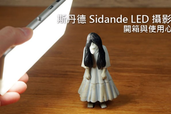 Sidande 斯丹德 STD-X180 LED 補光燈:輕薄小巧,色溫與亮度皆可自訂~隨時隨地進入最佳拍照狀態!