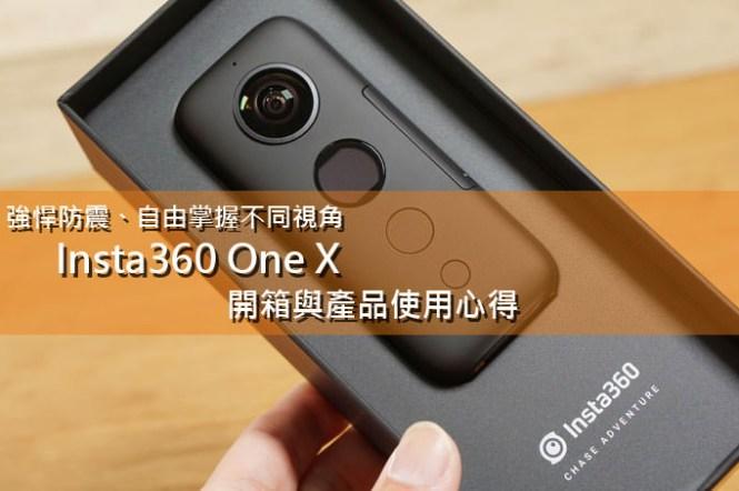 為創作者帶來更自由的視角!Insta360 One X 全景攝影機開箱與實際使用心得分享!