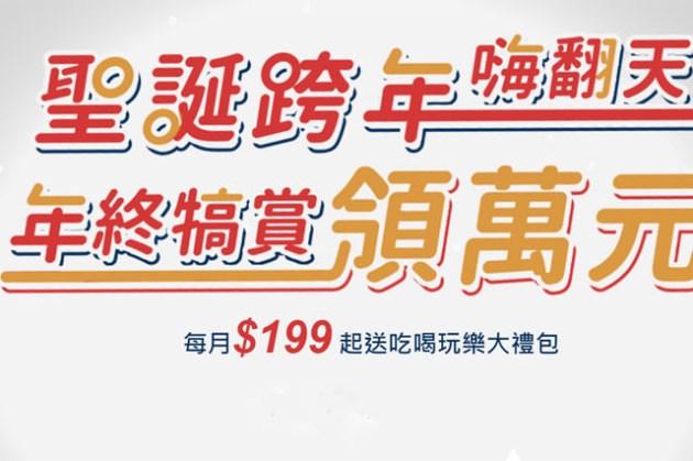 遠傳 2020 新推 $499 方案 2.0 版!除了上網吃到飽,再送百貨禮券與萬元大禮包!