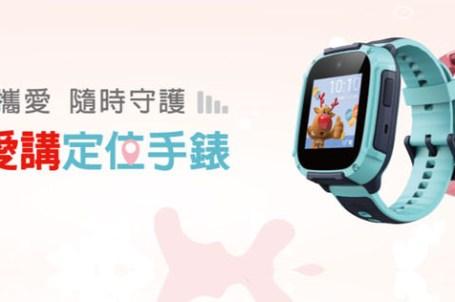 遠傳推出「遠傳愛講定位手錶」,主打即時定位、愛講語音助理與視訊通話三代特色!
