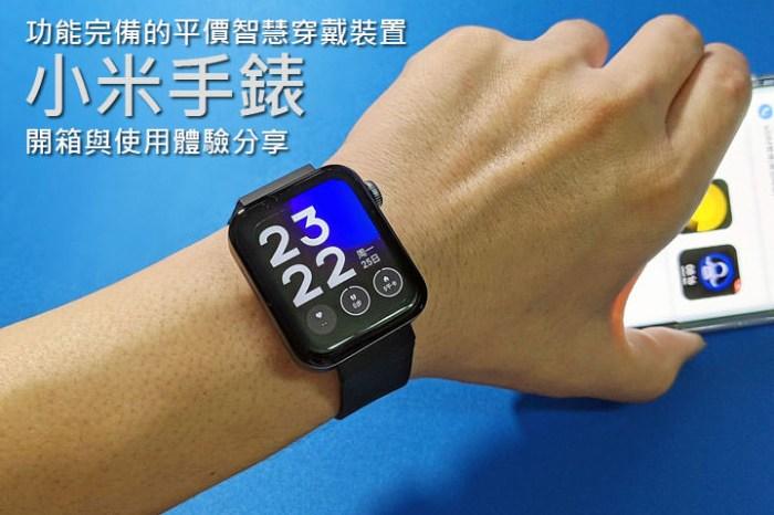 小米手錶開箱與使用心得分享:功能一應俱全,價格卻同樣平實!