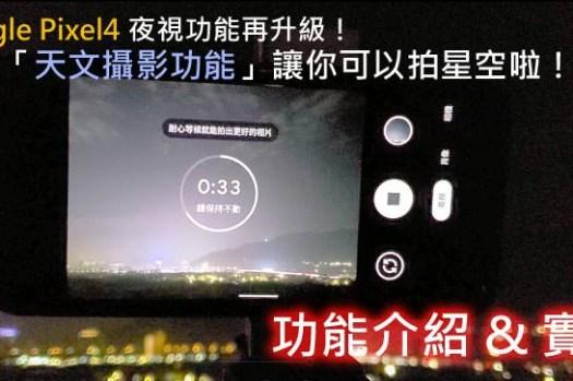 Google Pixel4 全新「天文攝影功能」:夜視功能再升級,拍得出美麗星空?實測給你看!