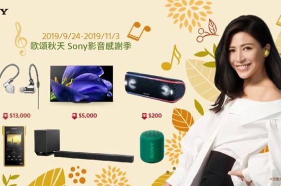 [Promotion] Sony秋季獻好禮,4K OLED 電視驚喜價,全片幅相機最高降 8000元!還有高音質耳機限時優惠!
