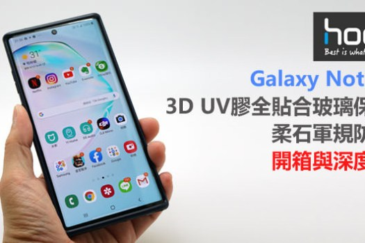 hoda 3D UV 膠全貼合玻璃保護貼 + 柔石軍規防摔殼開箱分享!給你的 Galaxy Note10+ 最全面防護解決方案!