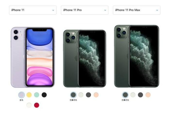 [Mobile] iPhone 11 系列遠傳宣佈即日起開放線上預約!9/20 全台直營、加盟店、德誼與網路門市同步開賣!