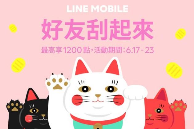 [Mobile] LINE MOBILE 年中慶再優惠!加好友、註冊、申辦都有回饋。最高 1200 點 LINE Points 等你來拿!