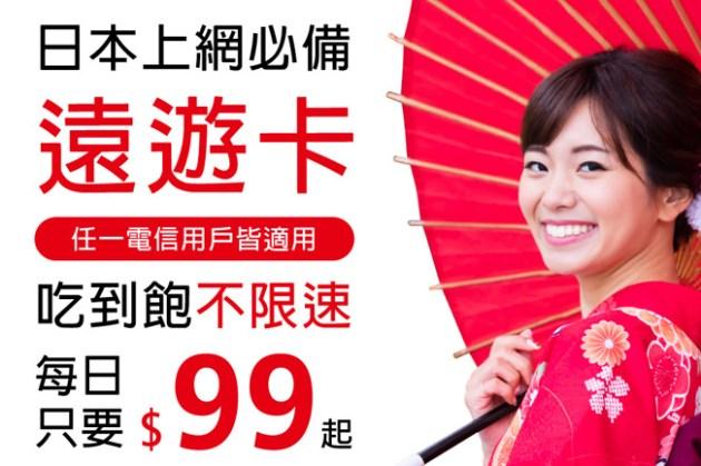 [Telecom] 日本飆網吃到飽每天只要 80 元?全新日本遠遊卡超值上市,中港澳、東南亞、歐美也有漂亮價格!