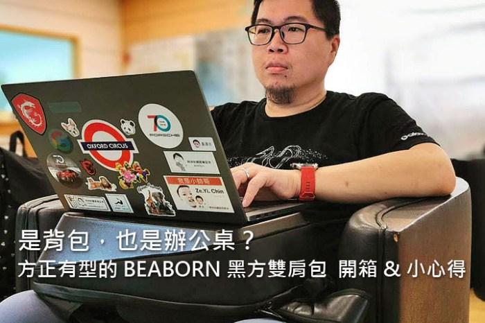 [Unbox] 小米有品精選:BEABORN 黑方雙肩包開箱,方正有型、俐落收納,還能兼任臨時辦公桌!