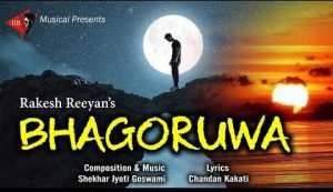 BHAGORUA Lyrics