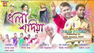 Dhola Sodiya Lyrics
