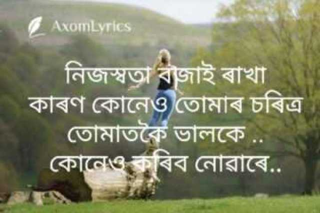 assamese heart touching quotes