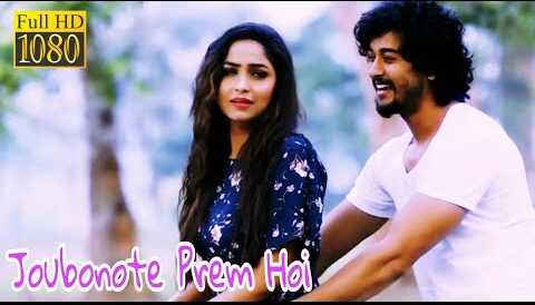 Joubonote Prem Hoi Lyrics