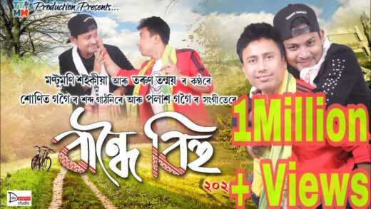 BANDHOI BIHU LYRICS