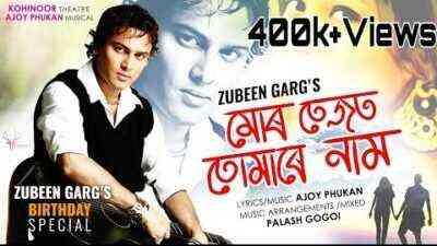 Mur Tejot Tumare Naam Lyrics