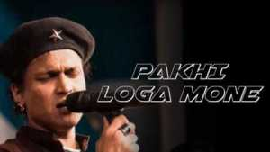 pakhi loga mone lyrics