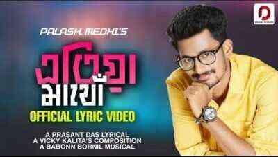 Atiya Mathu Lyrics