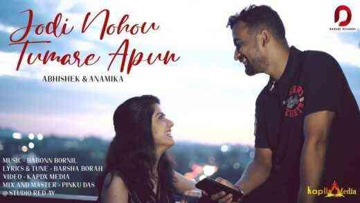 Jodi Nohou Tumare Apun Lyrics
