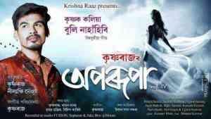 Krishnak Koliya Buli Nahahiba Lyrics