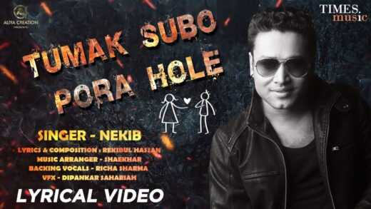 Tumak Subo Pora Hole Lyrics