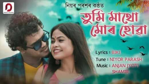 TUMI MATHU MUR HOWA LYRICS