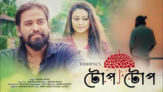 TUP TUP LYRICS BY YASHPAL GOGOI